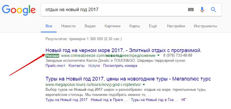 Поисковая реклама Гугл
