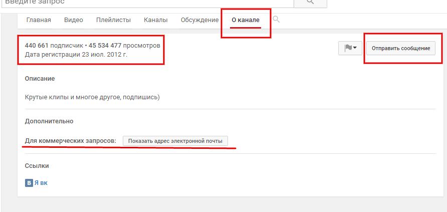 Где заказать рекламу на youtube