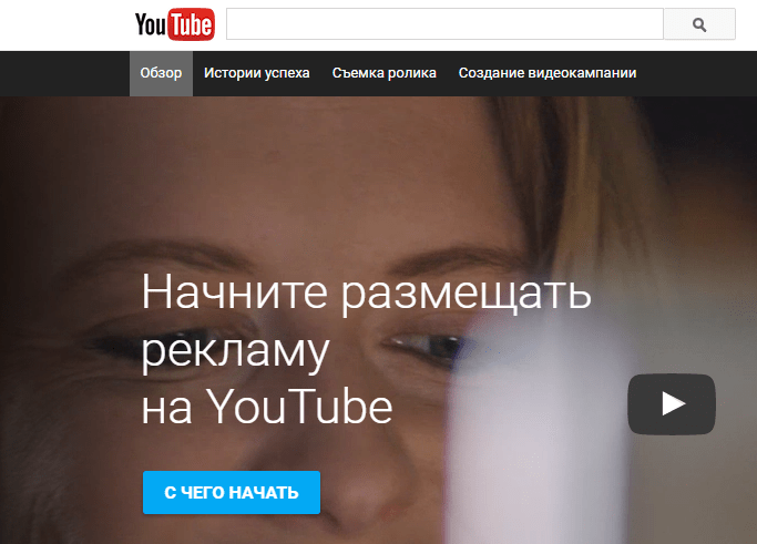 Страница размещение рекламы на youtube