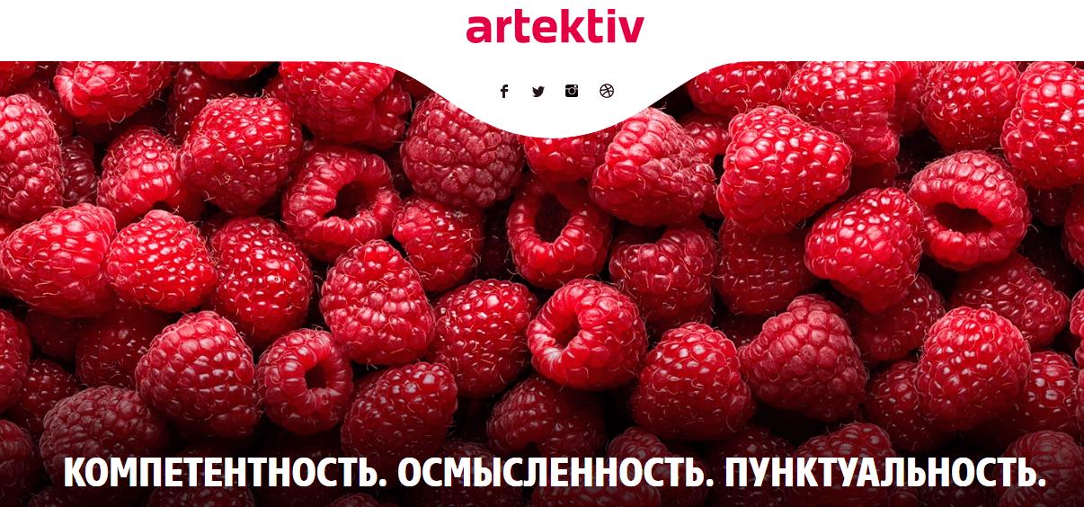 Лендинг Artectiv