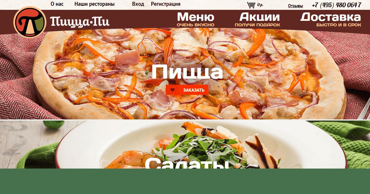 Лендинг Пица Пи