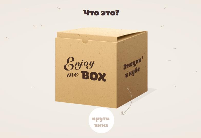 Лендинг EnjoyMe BOX