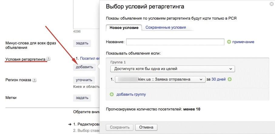 Ретаргетинг Яндекс.Директ, настройка условий