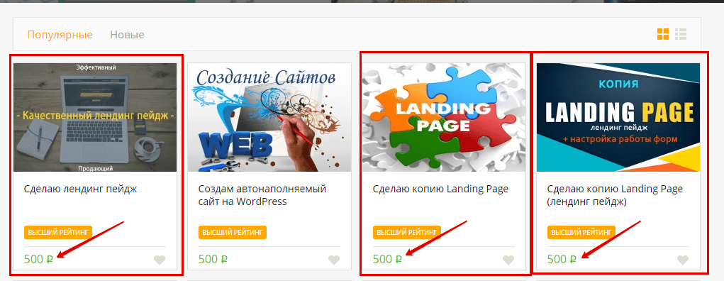 КУПИТЬ ЛЕНДИНГ ПОД КЛЮЧ