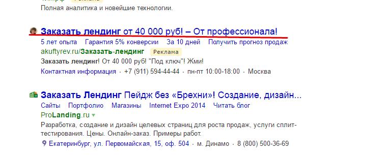 Цена за сайт