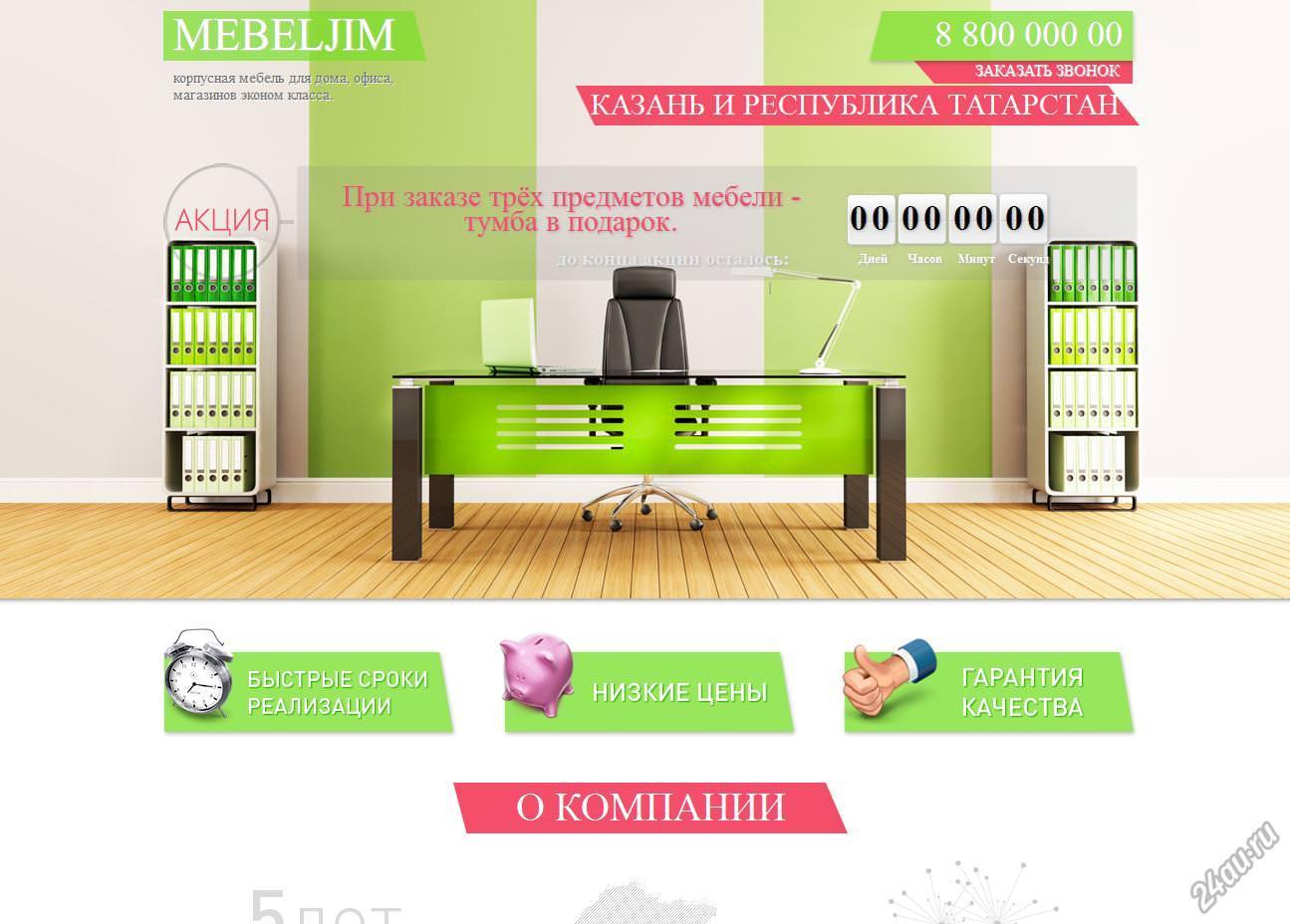 Сайт мебель на заказ