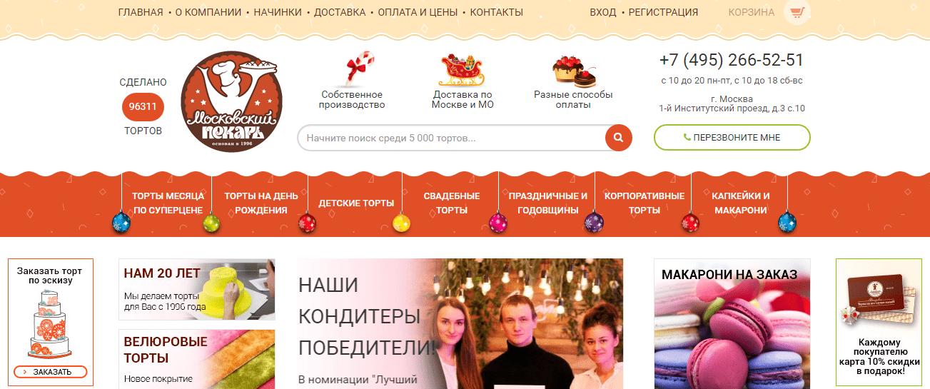 Сайт торты на заказ