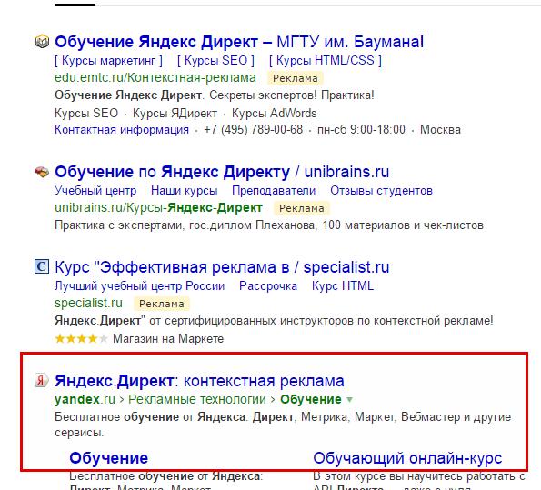 Где научиться настраивать рекламу Яндекс Директ