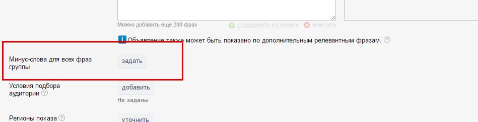 Составляем список минус слов в настройках Яндекс Директ