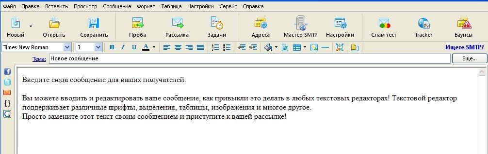 Создание письма для рассылки
