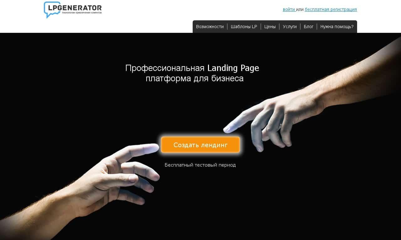 Главная страница LPGenerator