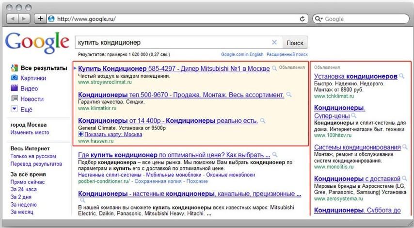 Расположение рекламы Гугл Эдвордс в поиске