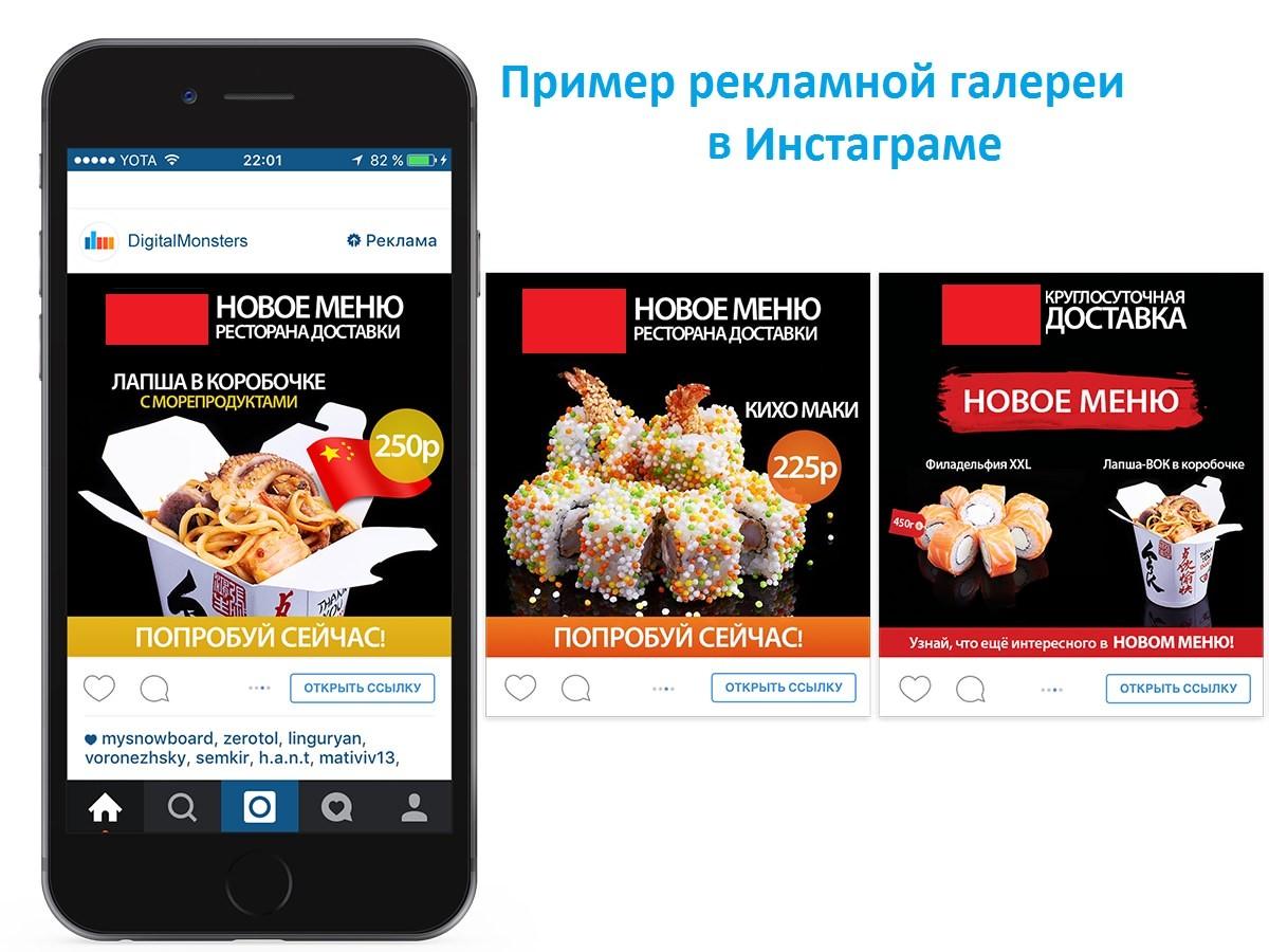 Кольцевая реклама в Инстаграме