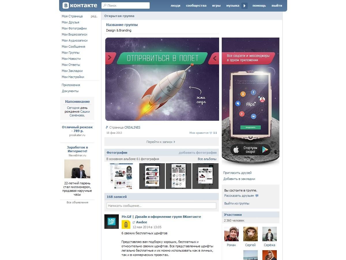 Раскрутка групп в ВКонтакте: оформление поста