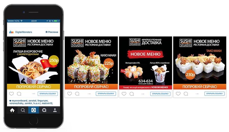 Реклама в инстаграме: пример