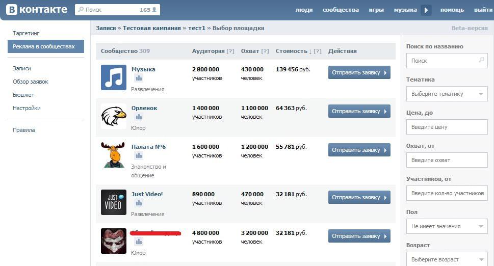 Реклама ВКонтакте: биржа рекламы