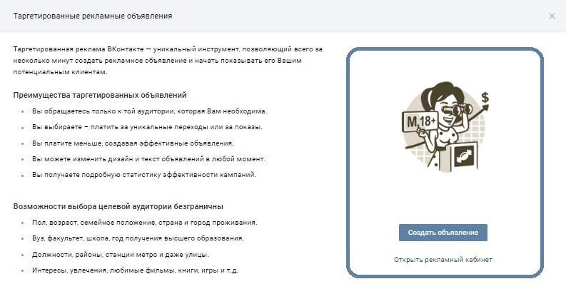 Реклама ВКонтакте: таргетинг