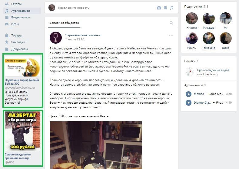 Реклама ВКонтакте: таргетированные объявления