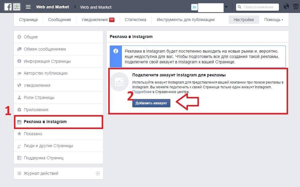 Реклама в Инстграм через Facebook и другие сервисы