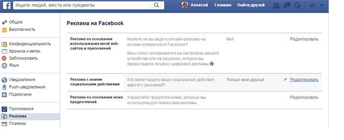 Как настроить рекламу в Фейсбуке с нуля?