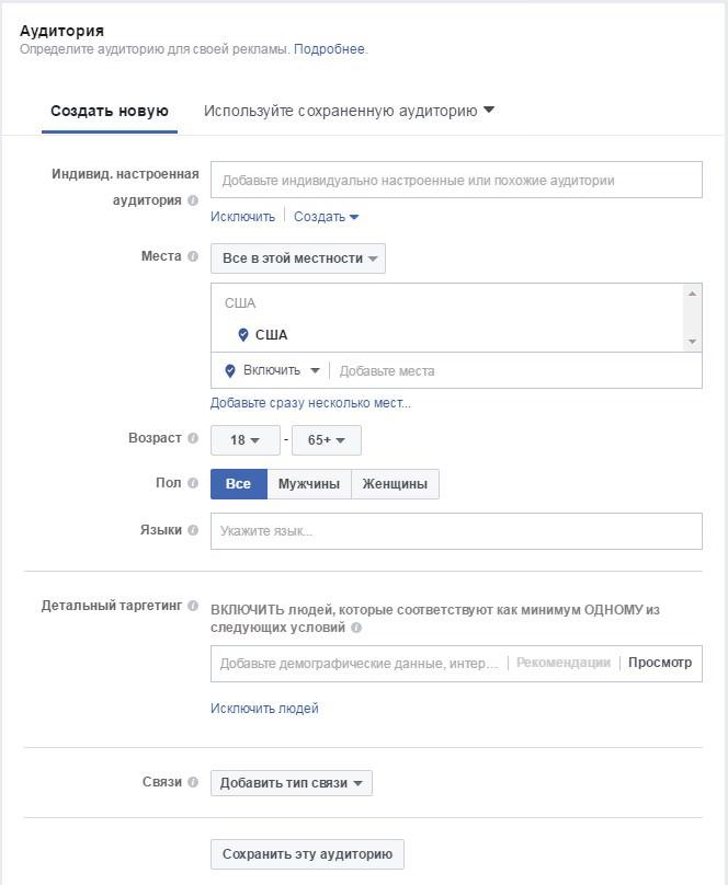 Facebook - таргетинг в соцсети