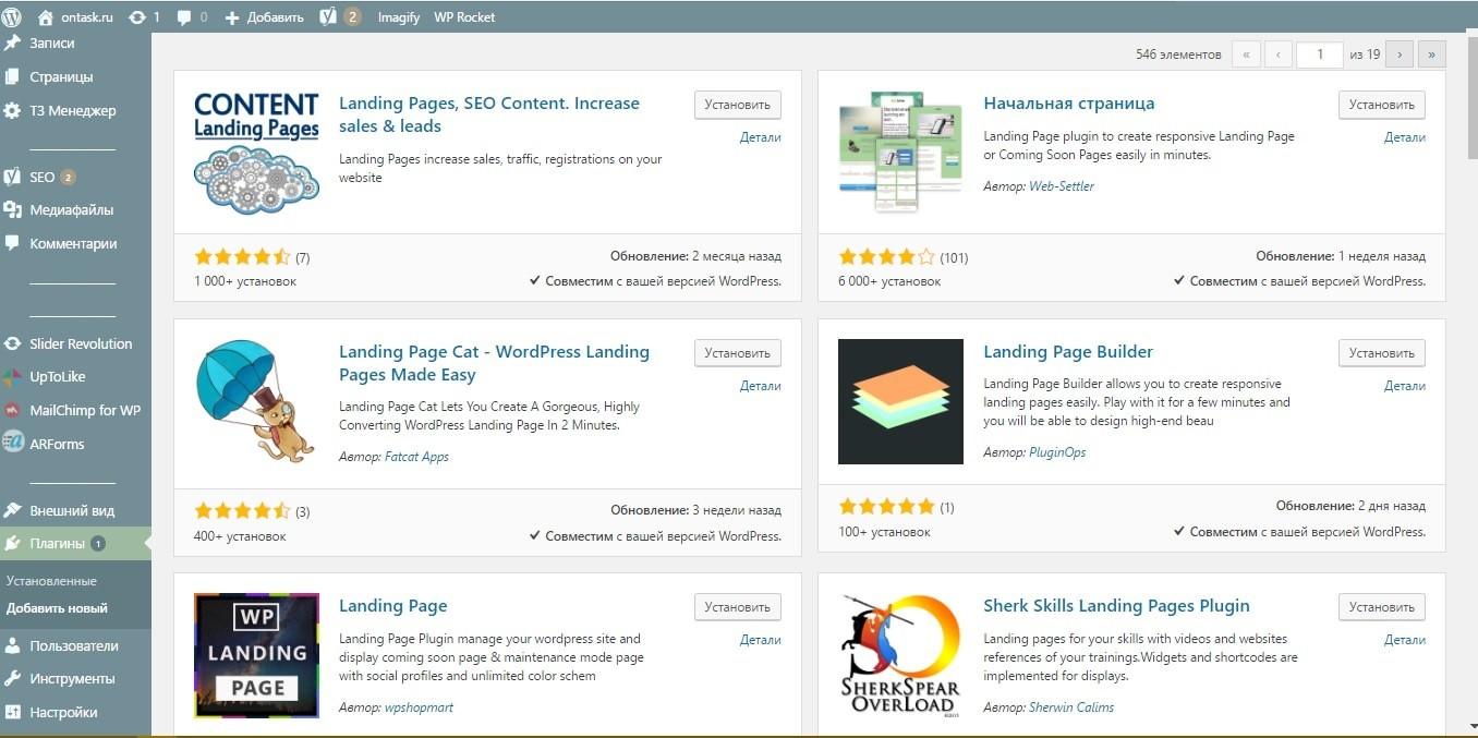 Доступные плагины WordPress