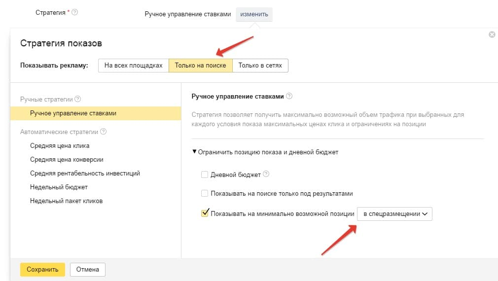 Яндекс Директ: настройка своими руками