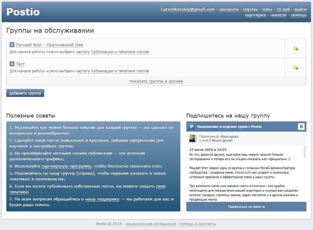 Программа для раскрутки групп вконтакте