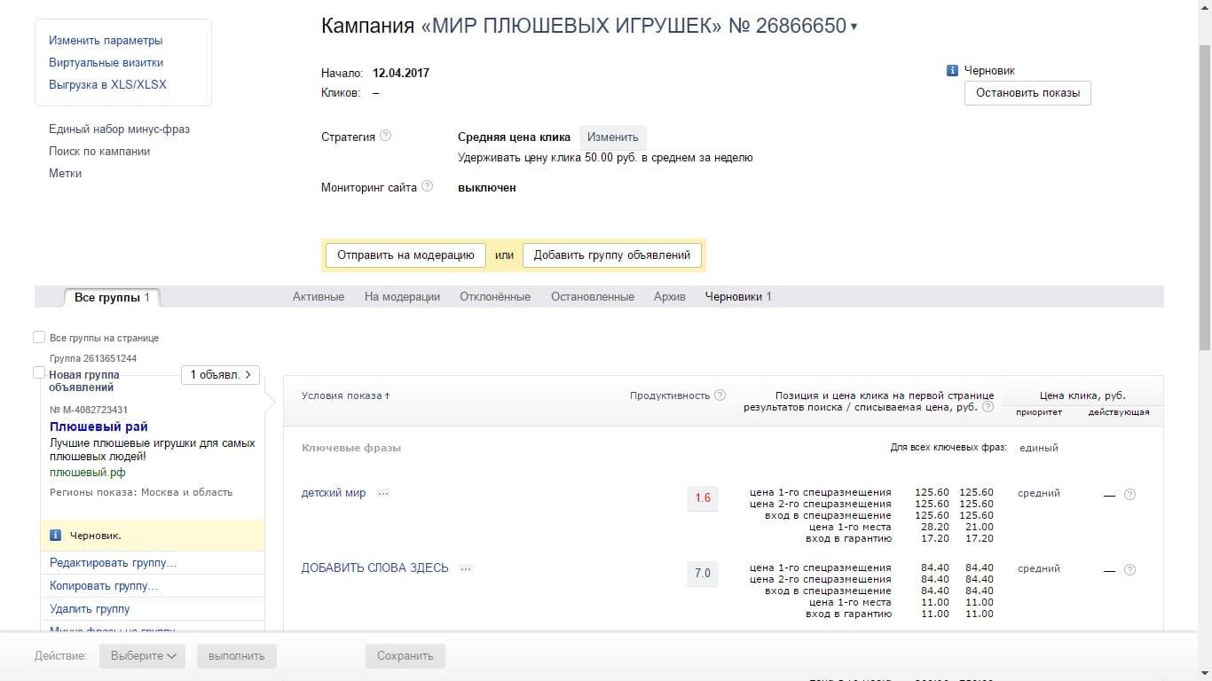 Настройка Яндекс Директ своими руками