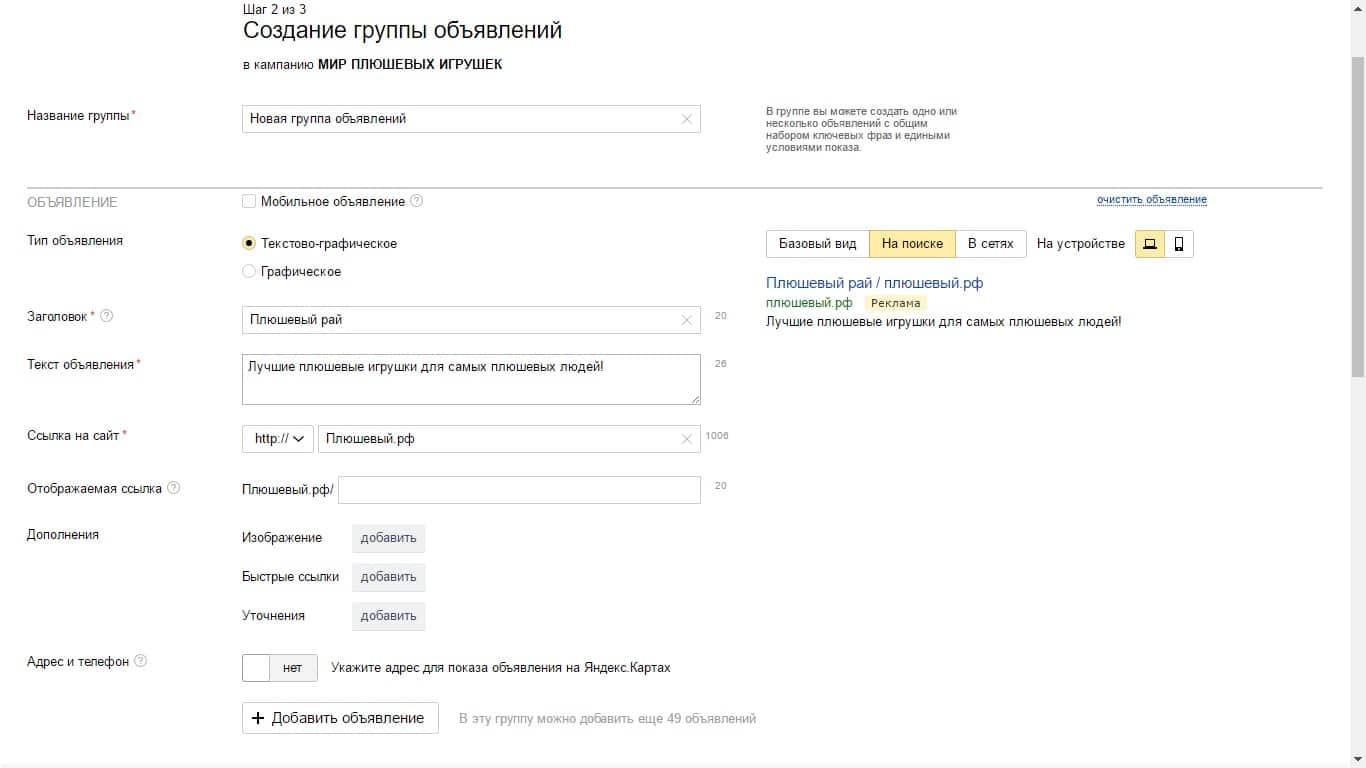 Объяление Яндекс.Директ