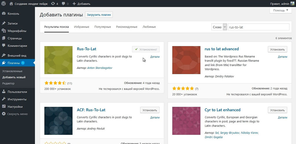 CMS для лендингов WordPress