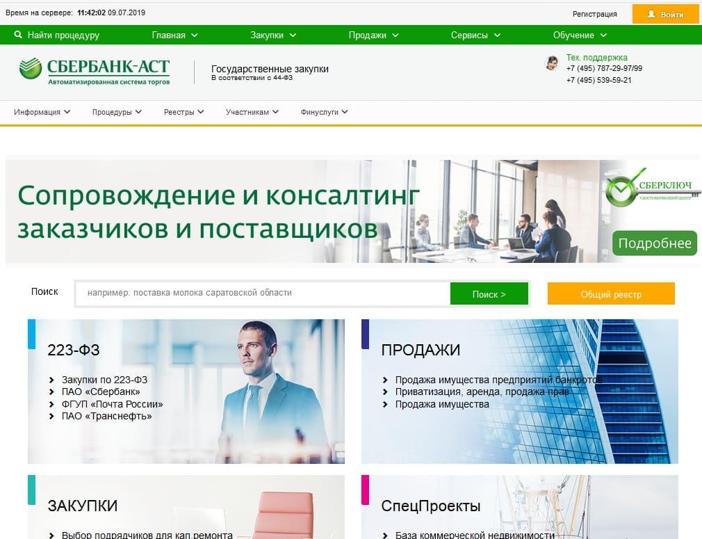 Сбербанк АСТ — электронная площадка для торгов