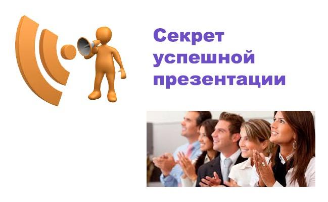 Презентация товара покупателю в продажах