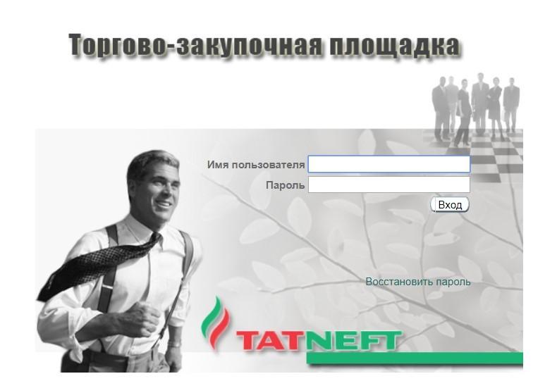 ЭТП Татнефть — принципы работы
