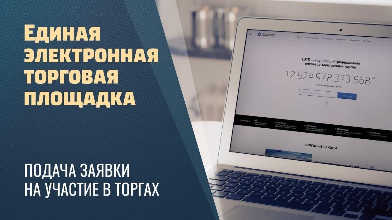 Электронная площадка Тендеры РЖД