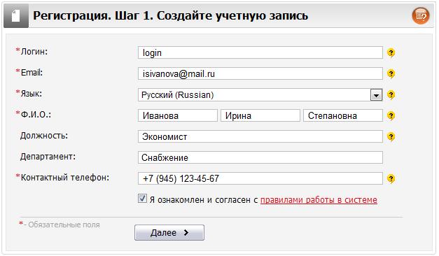 Особенности электронной площадки Тендер.Про.