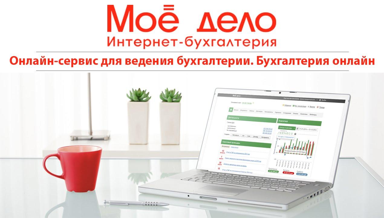 Интернет-бухгалтерия «Мое дело» — что такое и тарифы
