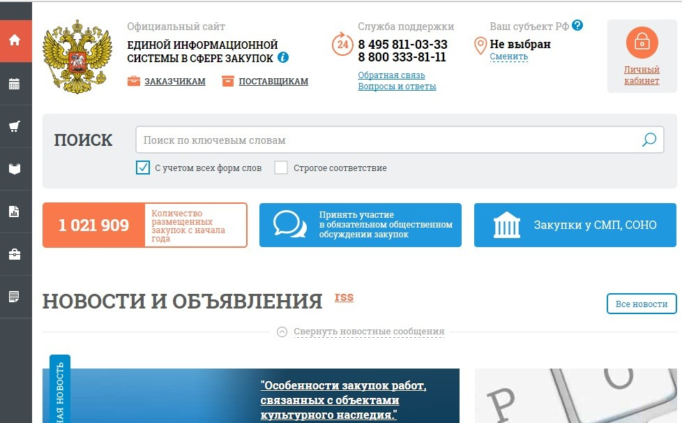 Электронный аукцион по 44 ФЗ РФ