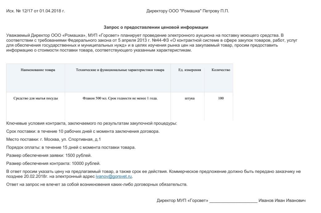 Запрос коммерческого предложения – как правильно сделать Оформление запроса коммерческого предложения: образец письма по 44 ФЗ, форма