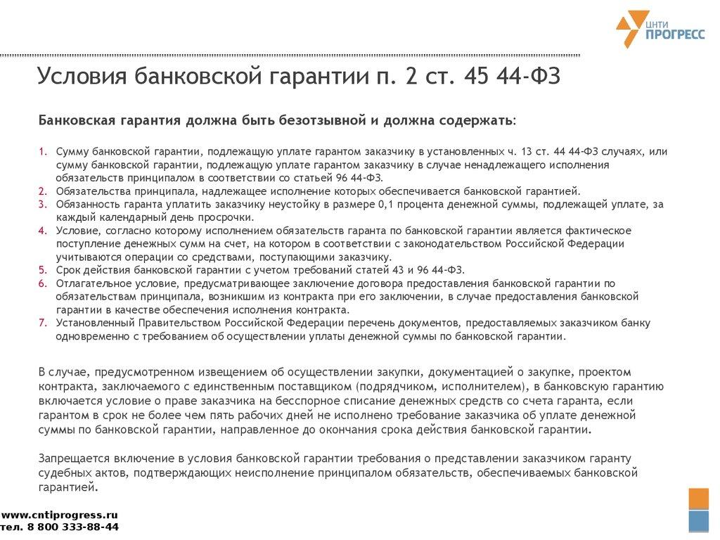 Единый реестр банковских гарантий по 44 ФЗ