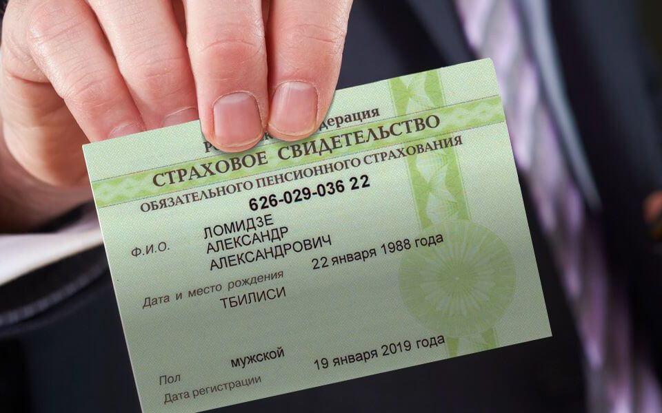Узнать снилс по паспорту онлайн
