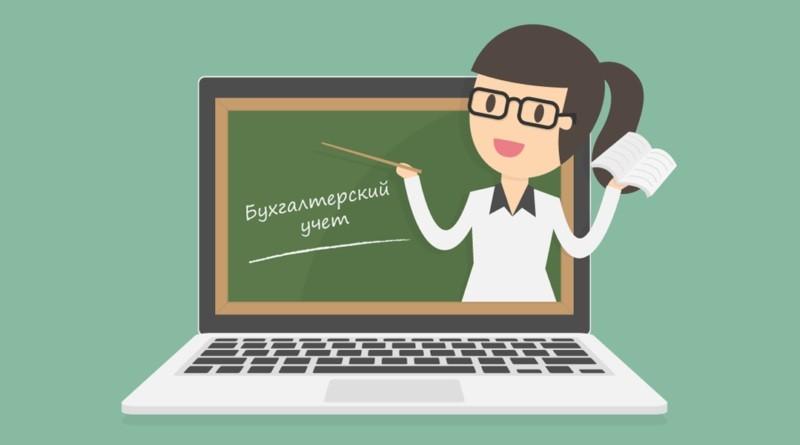Бухгалтерия для чайников — основы и с чего начать изучение Бухгалтерский учет для начинающих: что такое актив и пассив, как научиться самостоятельно
