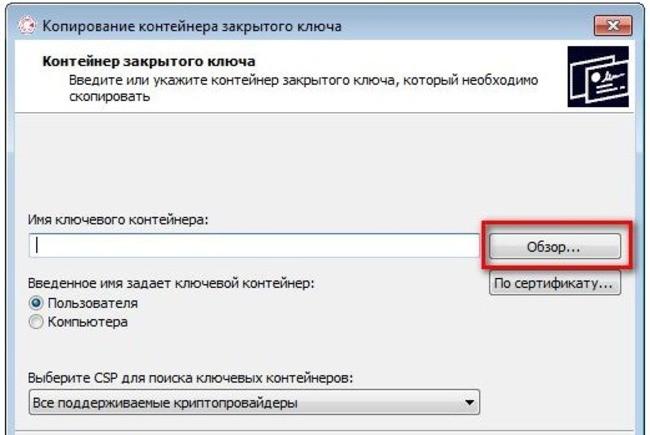 Как установить ЭЦП на компьютер