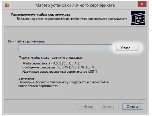 Как установить сертификат ЭЦП на компьютер