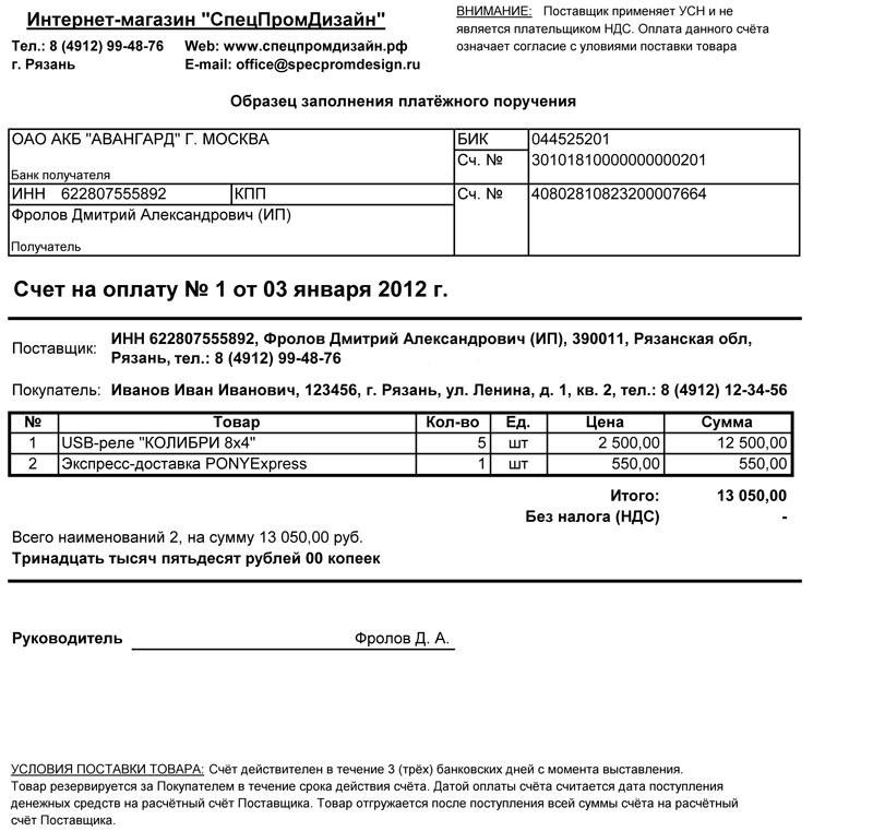 Как выставить счет на оплату от ИП: образец шаблона, инструкция по выставлению