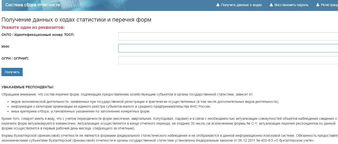 Коды статистики онлайн по ИНН — получение и сфера применения