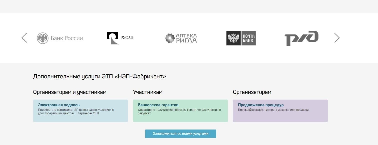 Национальная электронная площадка для торгов