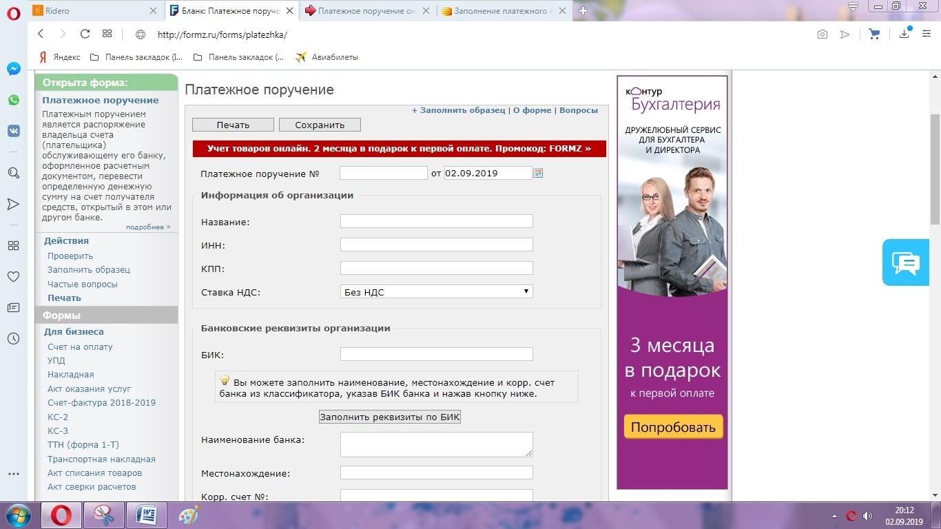Платежное поручение онлайн в налоговую — правила заполнения