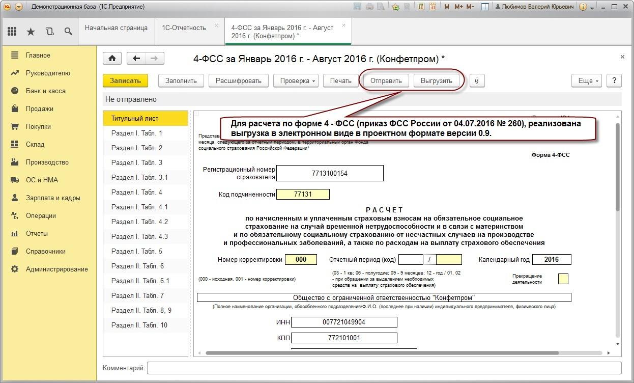 Что такое отчетный период в бухгалтерской отчетности
